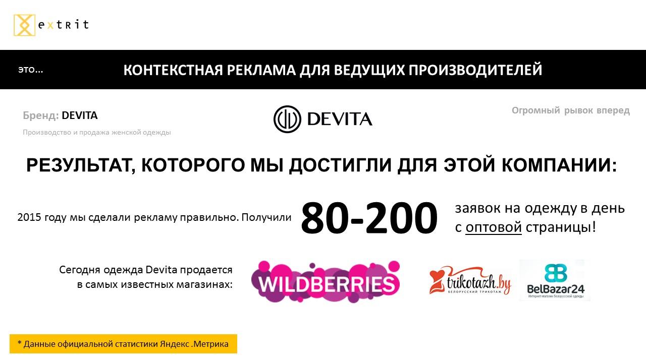 Контекстная реклама Яндекс в Бресте Devita