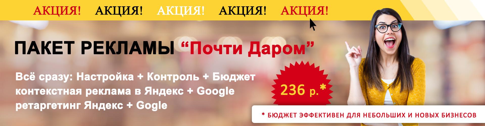 реклама и банеры Яндекс и Гугл