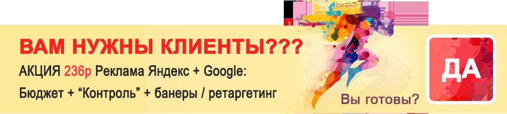 реклама Yandex и Google