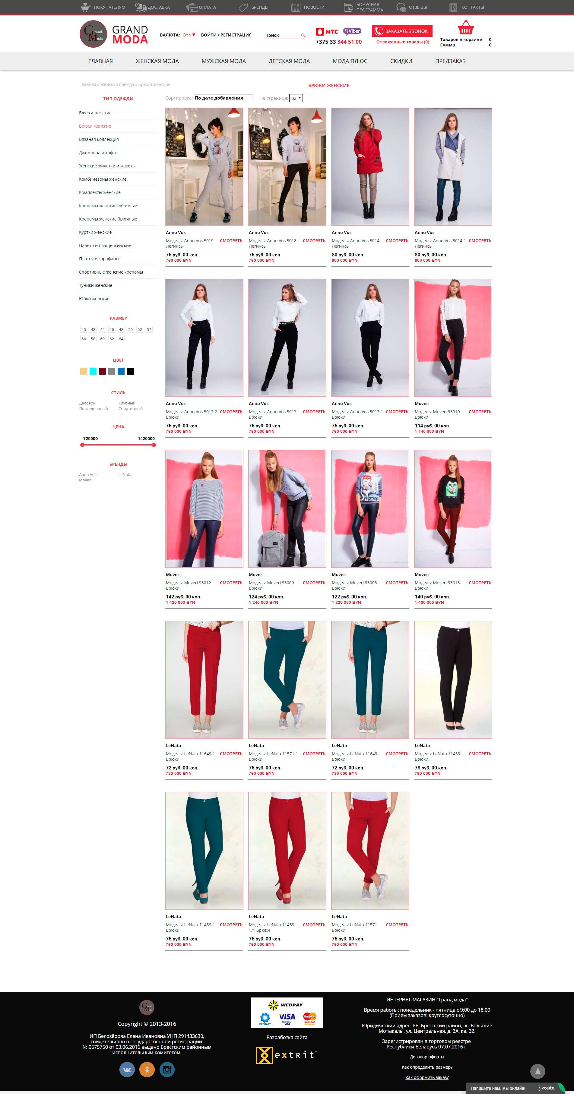 пример интернет-магазина женской одежды