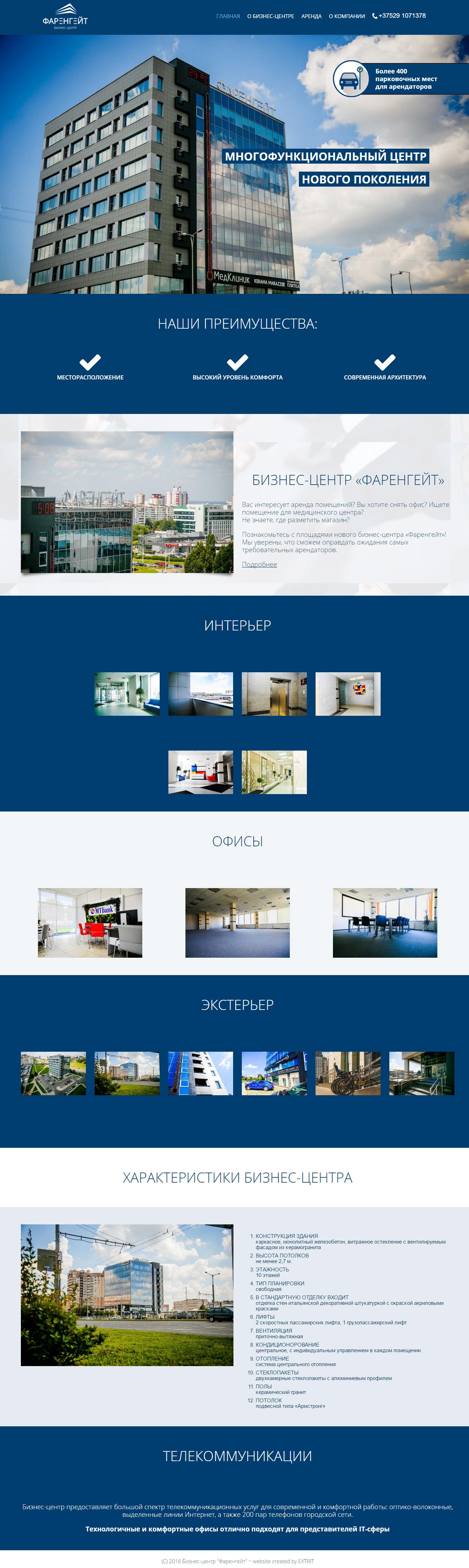 пример сайта-визитки Фаренгейт