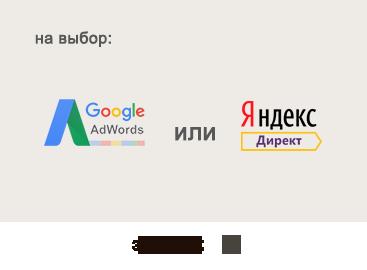 настройка рекламы Яндекс или Google