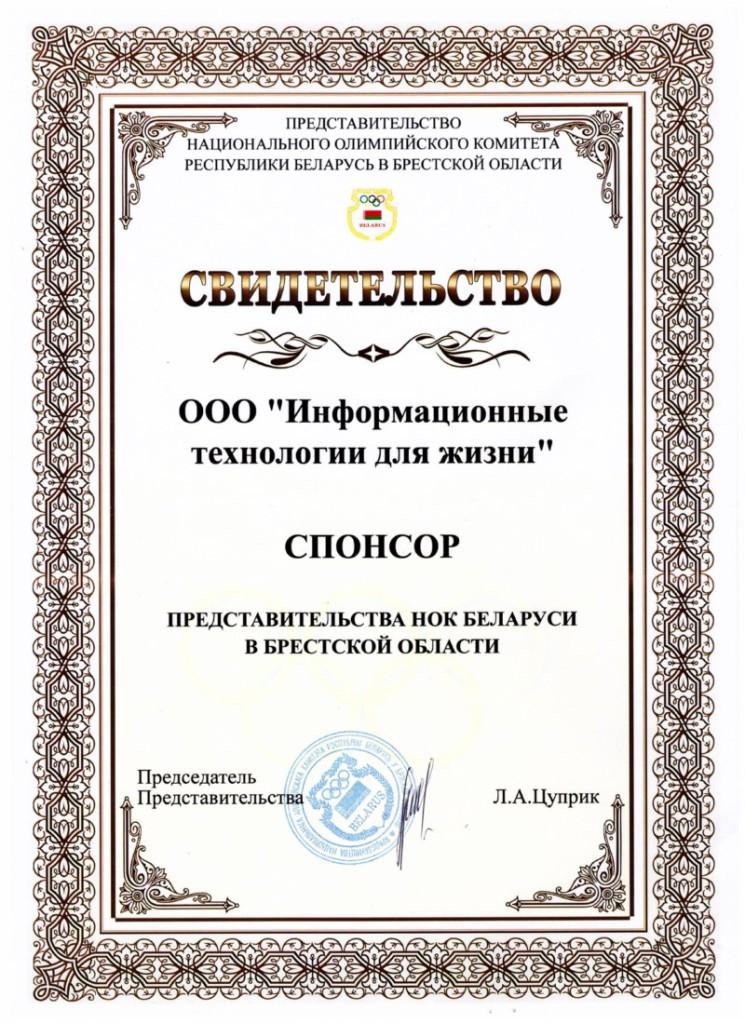 Мы - спонсоры Национального олимпийского комитета Республики Беларусь по Бресту и Брестской области