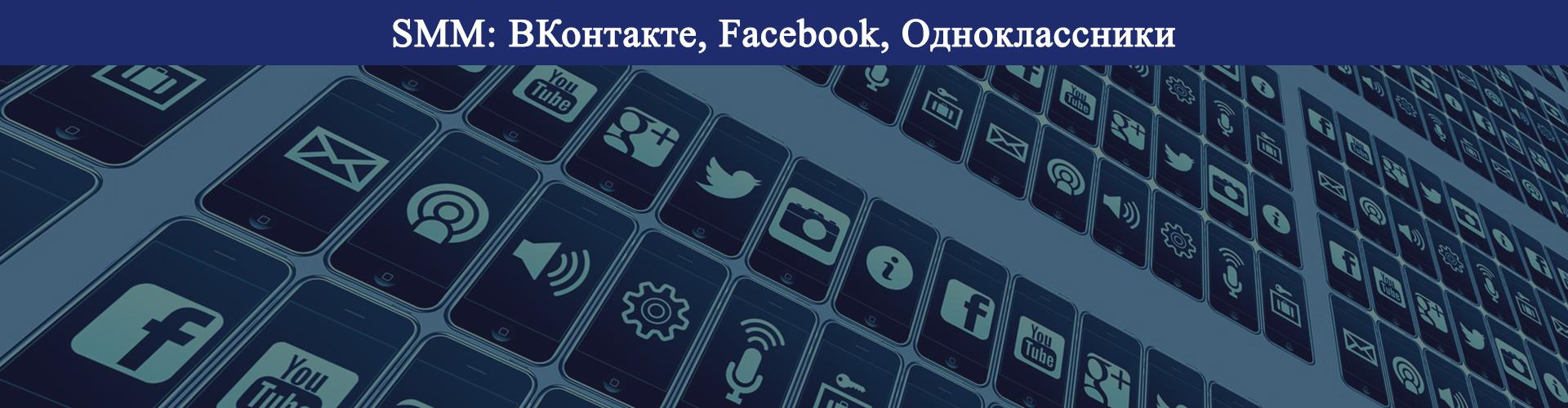 smm vk, facebook, ok