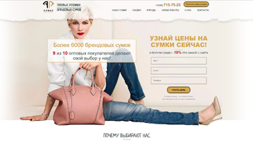 Тариф на сайт - создание сайта лендинга