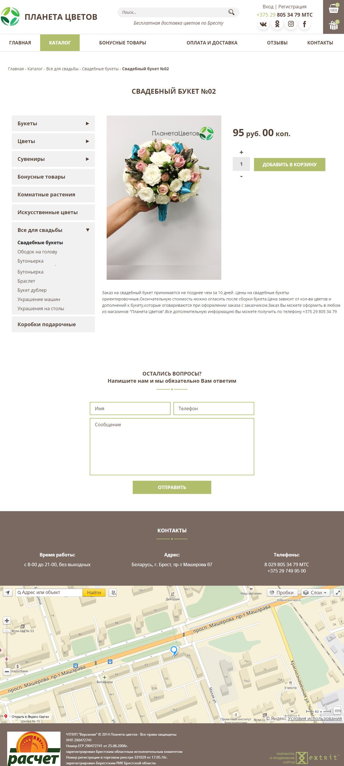 пример интернет-магазина Планета цветов