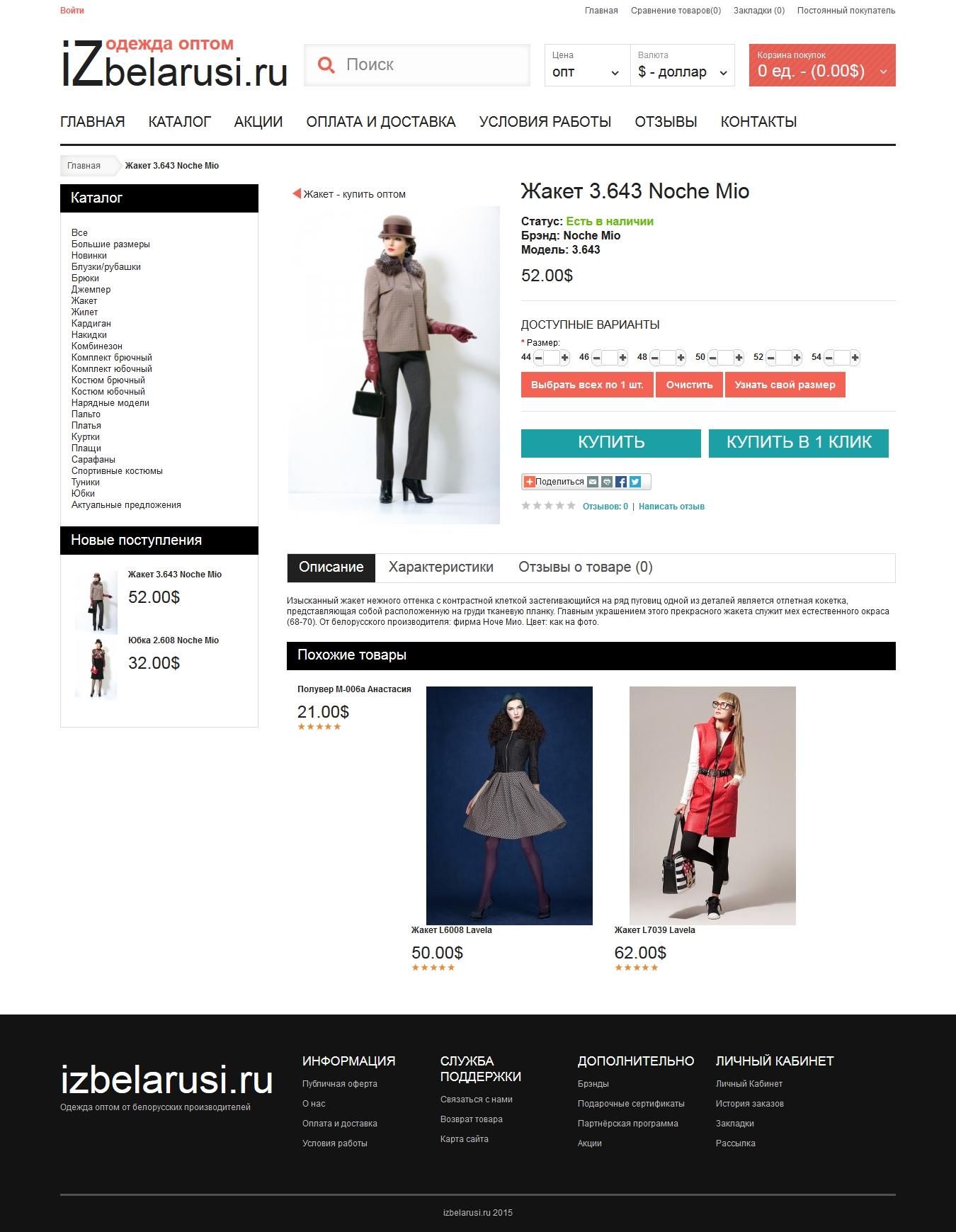 Создание интернет-магазина женской одежды из Беларуси izBelarusi.ru 80e917fd871