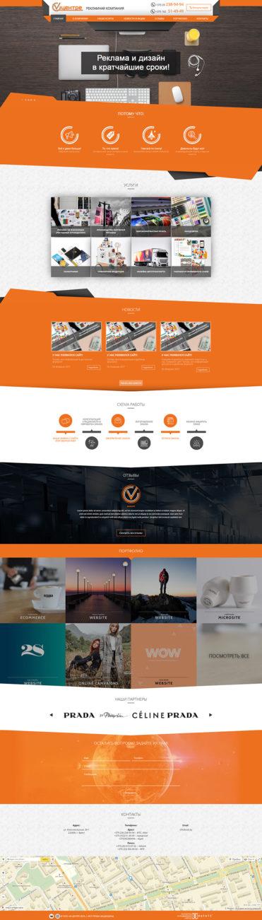 Продающий бизнес-сайт. Пример