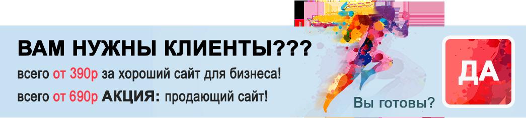 Сайт-каталог (Business Level) от 690 руб.