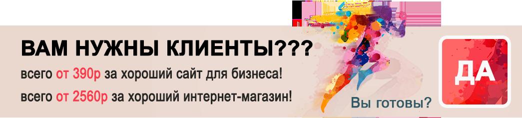 Разработка продающих сайтов по цене от 390 руб!